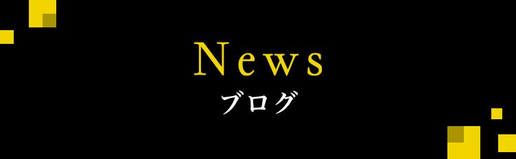 ニュース・ブログ